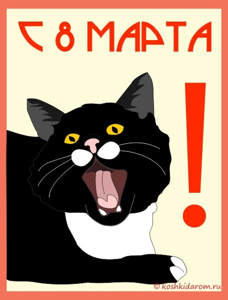 Коты поздравление с 8 марта