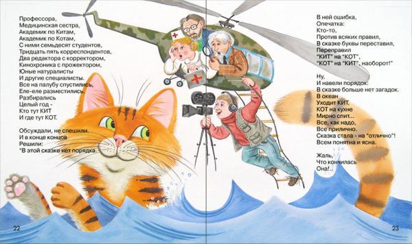 Поиск: кит и кот любимые стихи